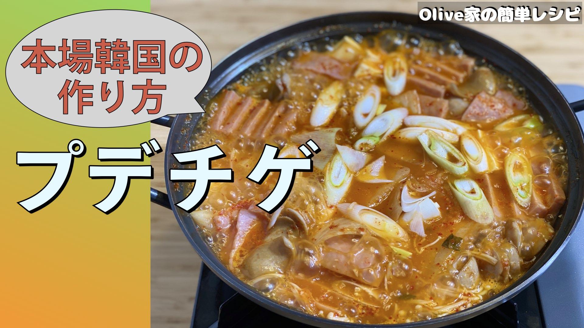 Olive家の簡単レシピ | 調味料不要!! 美味しさの秘訣はだし!! 本場韓国のプデチゲ