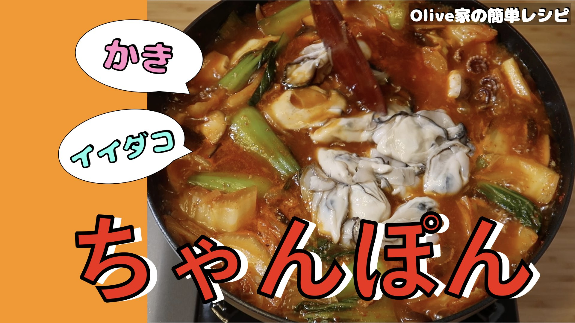 Olive家の簡単レシピ   牡蠣とイイダコが入ったちゃんぽん   辛味ちゃんぽん