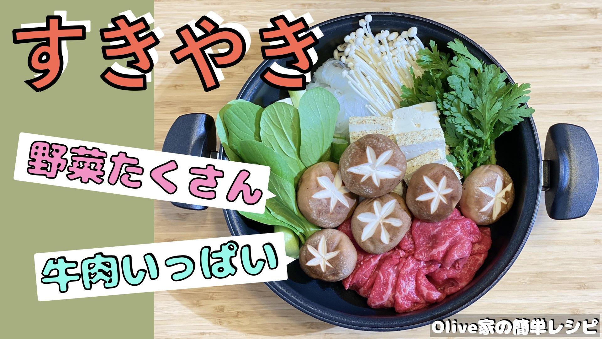 Olive家の簡単レシピ   野菜たくさん!牛肉いっぱい!   すき焼き