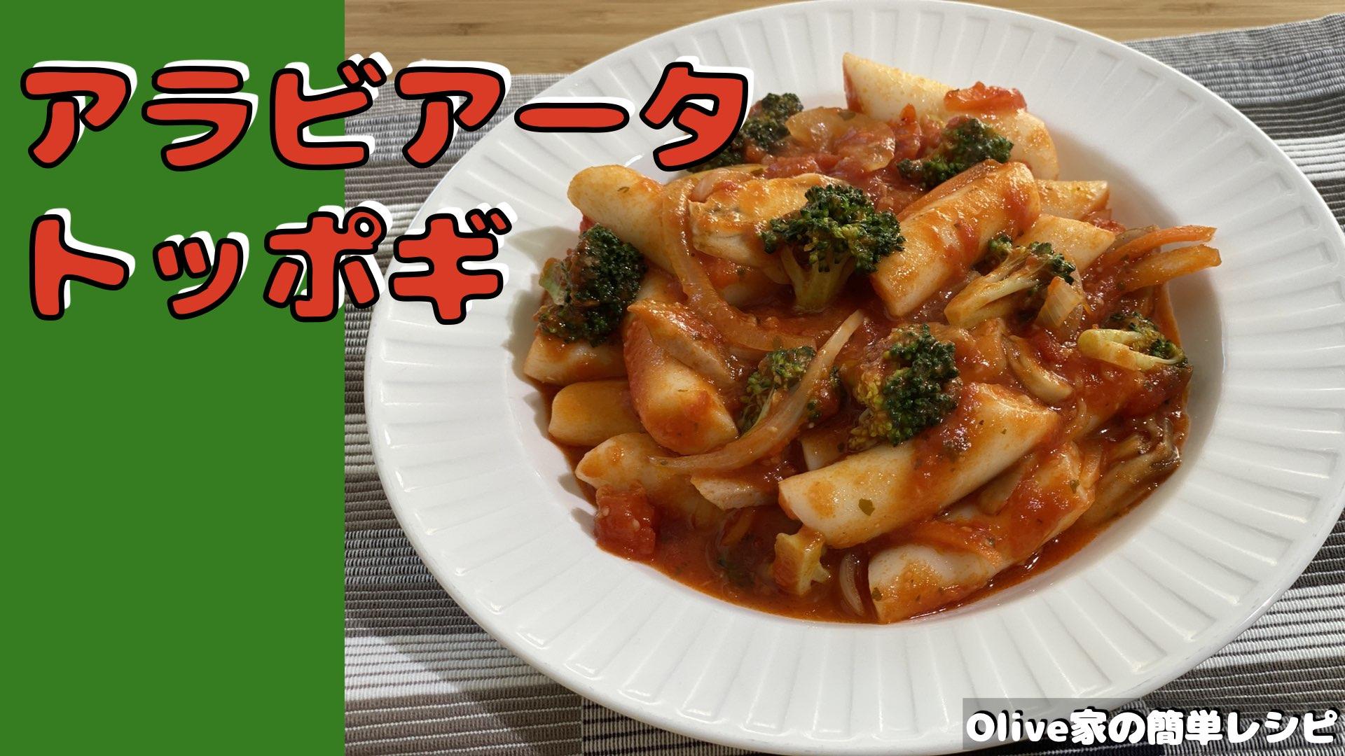 Olive家の簡単レシピ   ピリ辛🌶 アラビアータ トッポギ   パスタ トッポギ