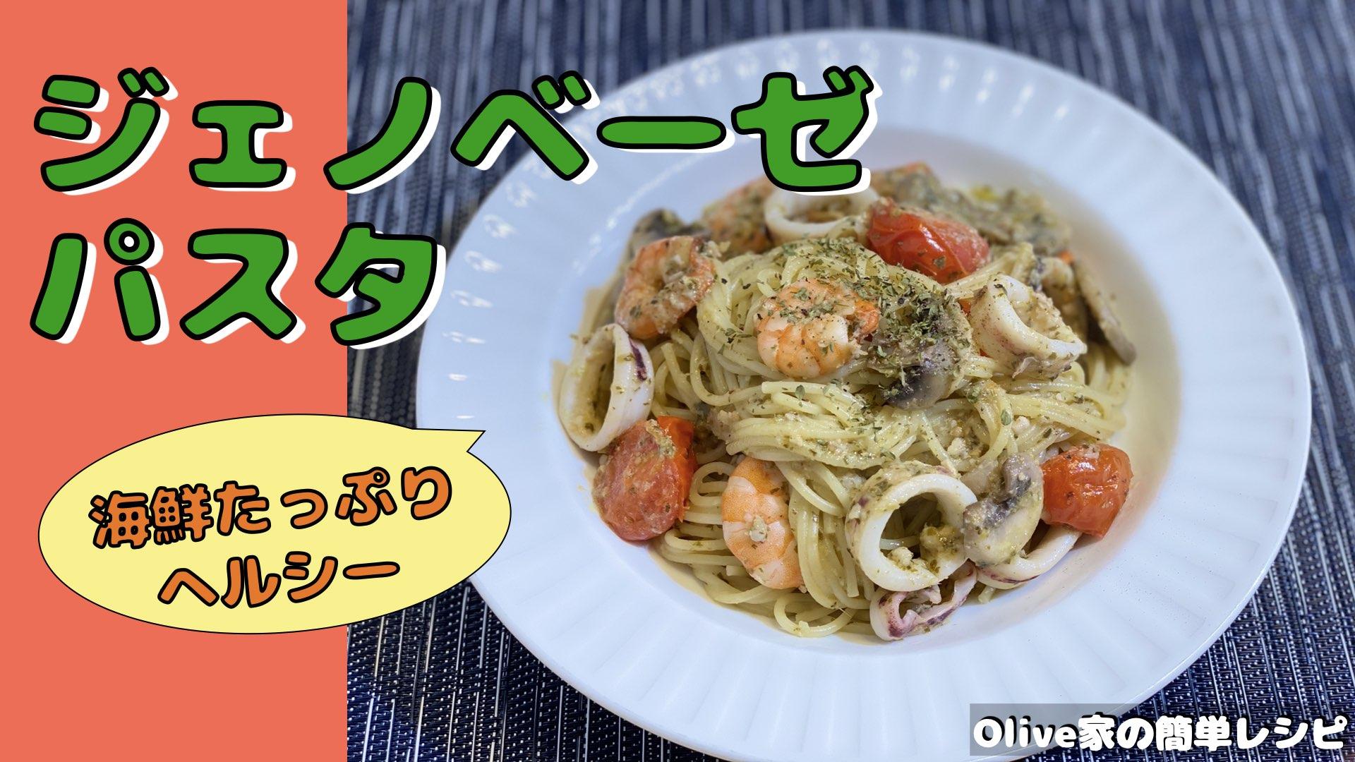 ジェノベーゼパスタの作り方 | Olive家の簡単レシピ | 海鮮たっぷり🦐🦑 ヘルシー✨ | シーフード🦑 ミニトマト🍅