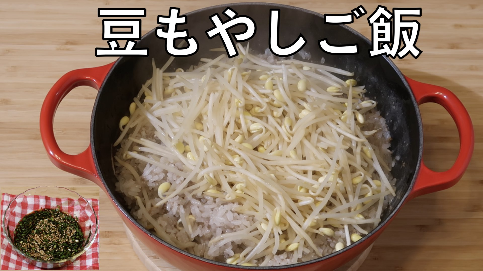 豆もやしご飯の作り方 | Olive家の簡単レシピ | シャキシャキ食感の豆もやしと牛肉のコラボ | にらと醤油のヤンニョムタレ | 豆もやしレシピ✨