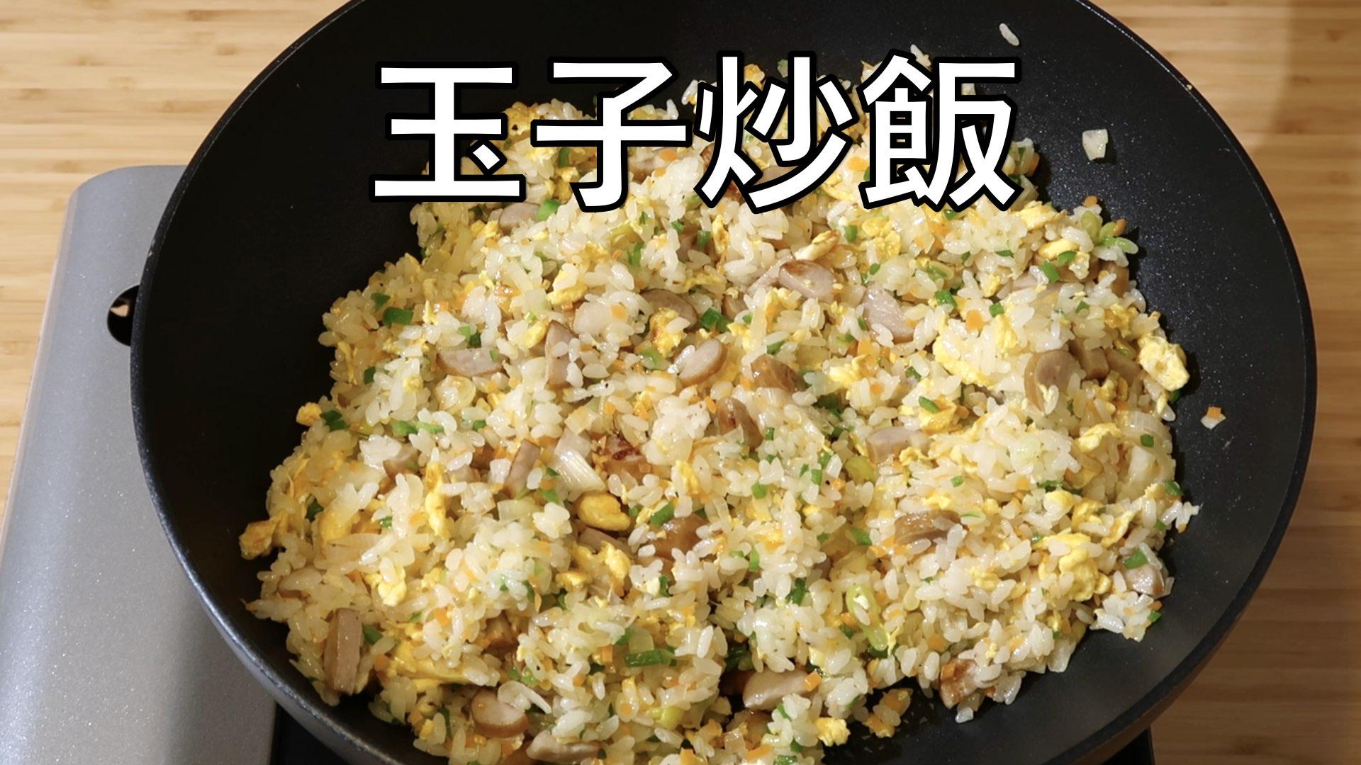 玉子炒飯 | Olive家の簡単レシピ | シンプルな材料で手軽に作れる炒飯 | ネギ油とオイスターソースがキーポイント✨