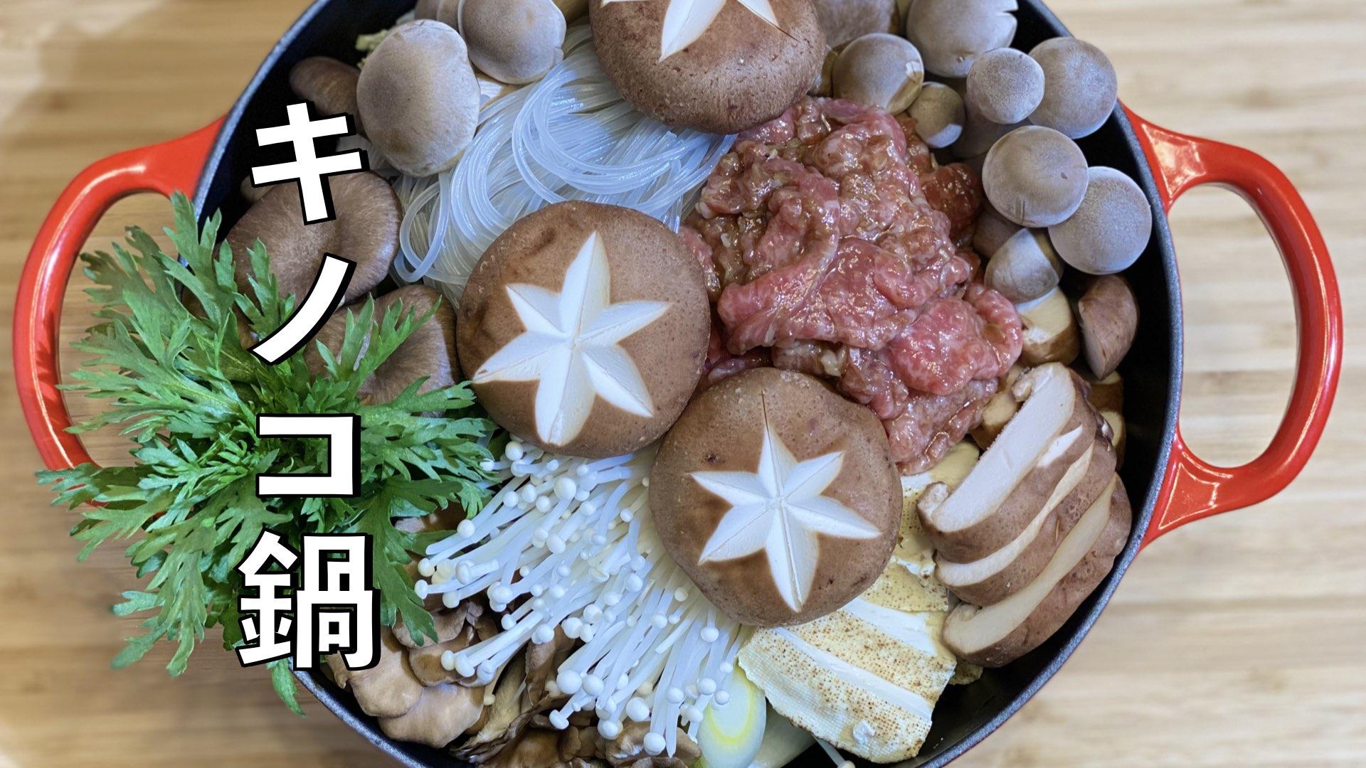 きのこ鍋 | Olive家の簡単レシピ | きのこの旨味と牛肉の旨味がギュッと✨きのこ鍋🍲