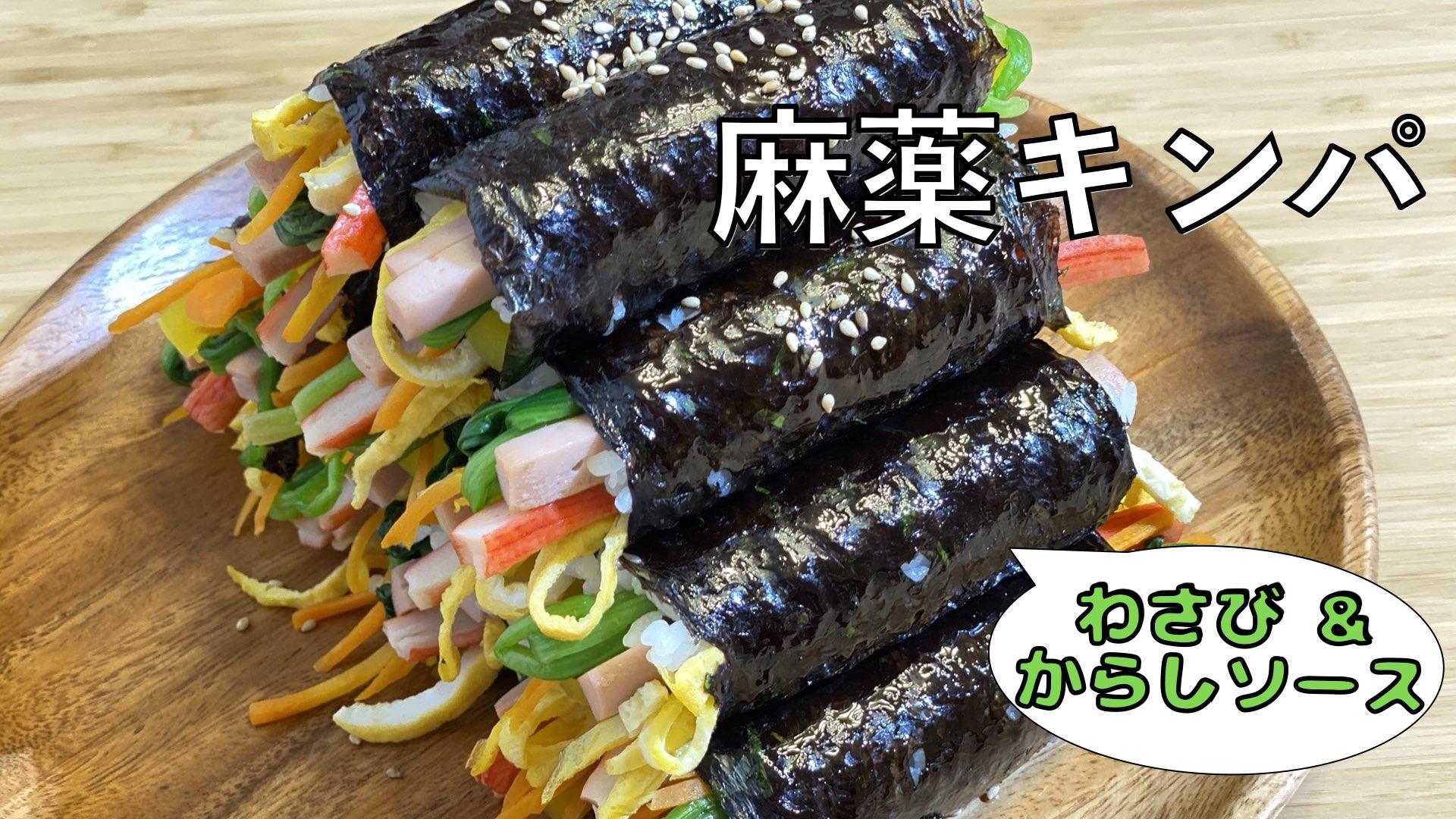 麻薬キンパ   Olive家の簡単レシピ   韓国ソウル広蔵市場の名物✨毎日食べても飽きないキンパ   お弁当や好きな具材でアレンジもおすすめです   子どもが喜ぶ可愛くカラフルで美味しいキンパレシピ