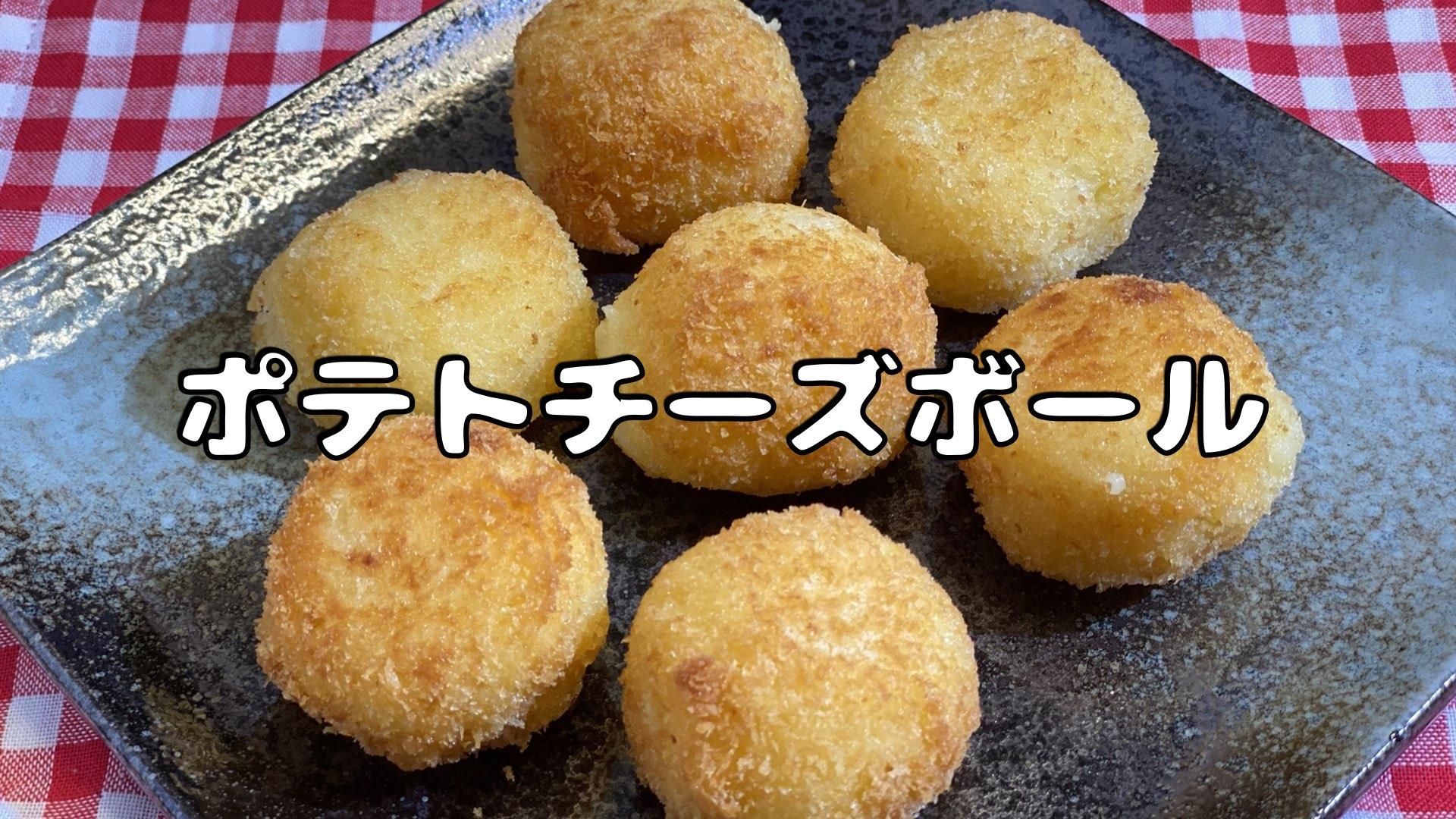 ポテトチーズボール 作り方 | Olive家の簡単レシピ | 旬の新じゃがいも レシピ | 子どもが喜ぶおやつに! 大人はおつまみとして楽しめるカリカリ・とろ〜りチーズのポテトチーズボール🧀 🥔 ✨