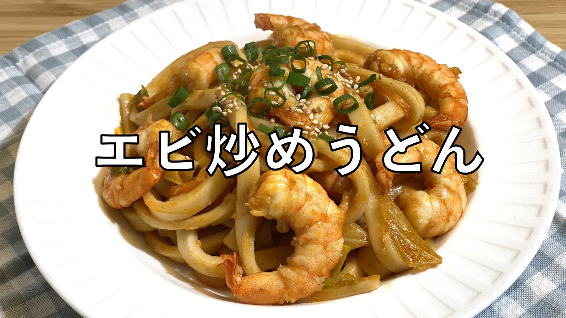 エビ炒めうどん 作り方 | Olive家の簡単レシピ | プリプリのエビと歯応えの良いうどん麺のコラボ | 程よい辛さの炒めうどん🌶 | 外食している気分になる一品♪