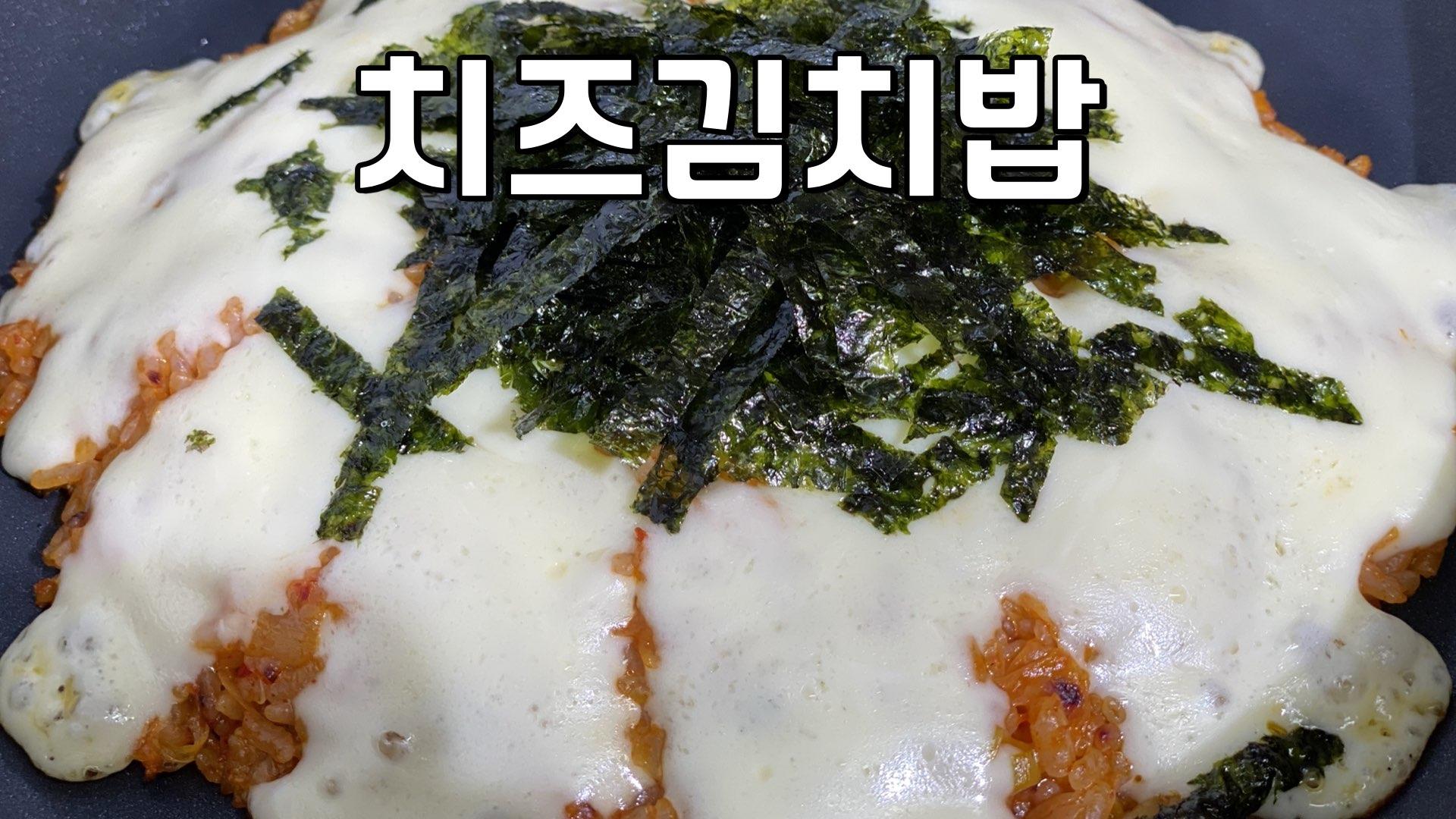 チーズキムチビビンバ 作り方 / チーズキムチご飯 | Olive家の簡単レシピ | まるで雪山☃️?! フライパンで作る超簡単石焼風チーズキムチビビンバ | 時短レシピ | 韓国料理
