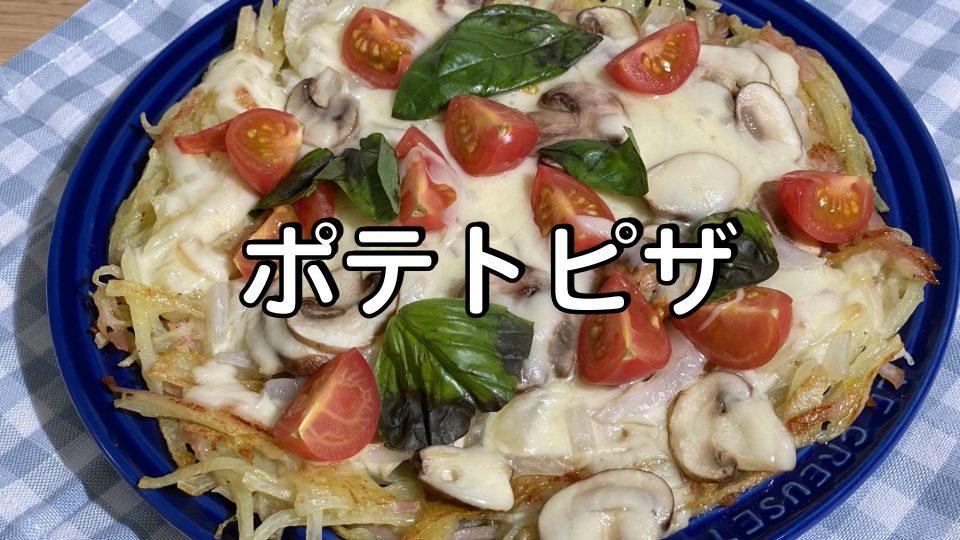 ポテト ピザ / じゃがいも ピザ | Olive家の簡単レシピ | フライパンで作るピザ | こどもの日 レシピ | Potato Pizza