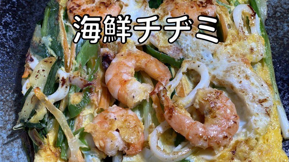 海鮮チヂミ / 海鮮パジョン / 海鮮ねぎチヂミ 作り方 | Olive家の簡単レシピ | シーフードとねぎがたっぷり入ってます!