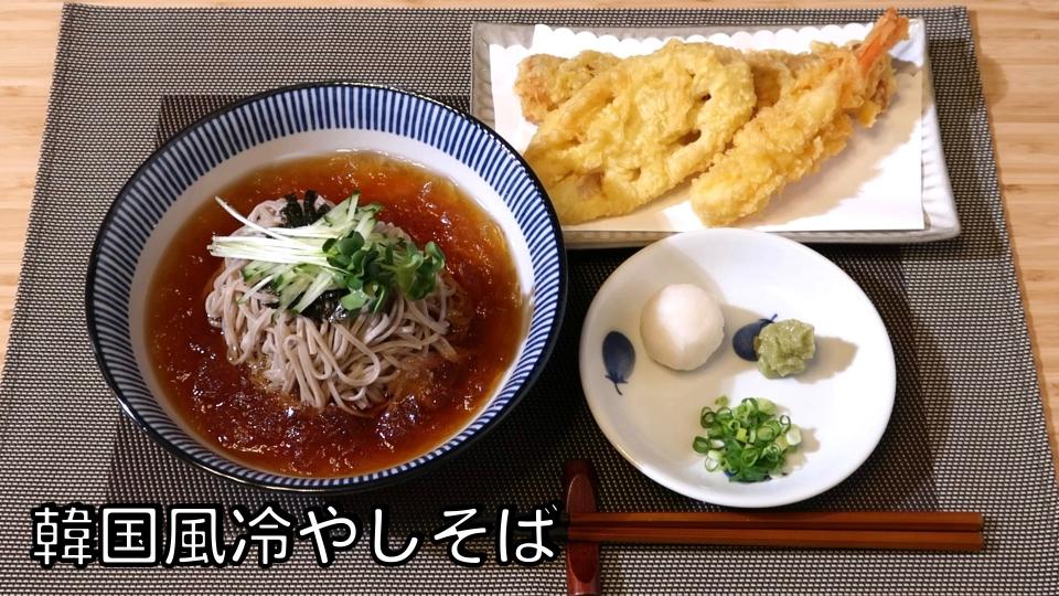 韓国風冷やしそば 作り方 / そばレシピ | Olive家の簡単レシピ | 夏のひんやり一品