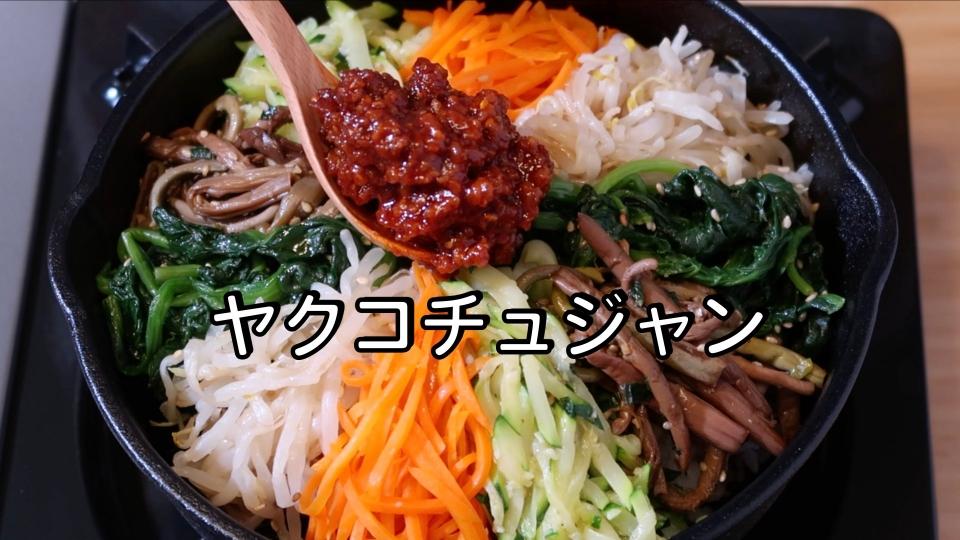 ヤクコチュジャン 作り方 / 韓国料理 万能ダレ / ビビンバにピッタリ | Olive家の簡単レシピ | 作り置きおかずにおすすめ!