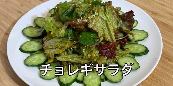 チョレギサラダ 作り方 / サンチュ コッチョリ/ サンチュ サラダ | Olive家の簡単レシピ | 焼肉屋の定番 / 超簡単レシピ / 韓国料理 レシピ