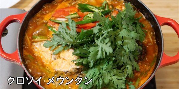 クロソイ メウンタン 作り方 / 黒ソイ チゲ / 韓国海鮮鍋 | Spicy Rockfish Stew Recipe | Olive家の簡単レシピ