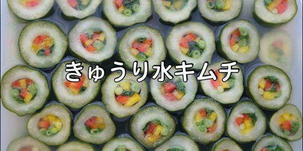 きゅうりキムチ 作り方 / きゅうり水キムチ | シャキシャキおいしい / 辛くないフレッシュな味 | Olive家の簡単レシピ