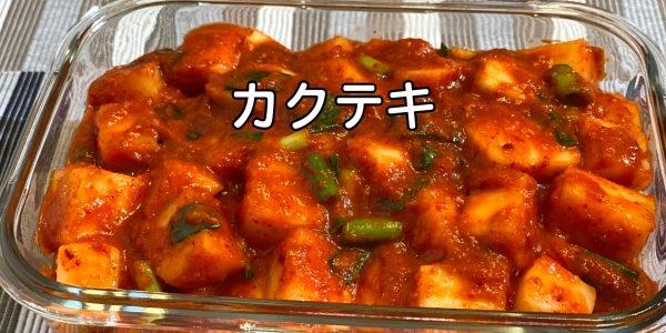 大根キムチ / カクテキ 作り方 | Olive家の簡単レシピ | 本場の韓国キムチ / キムチヤンニョム 作り方付き