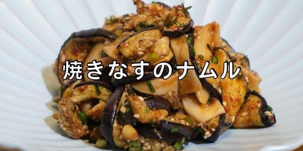 焼きなすのナムル 作り方 / 茄子ナムル / ニラ醤油ソース | 時短レシピ | Olive家の簡単レシピ