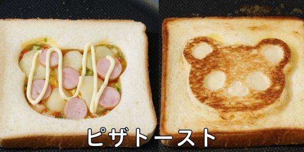 ピザトースト 作り方 | 可愛いパンダさんに隠れたピザトースト | Olive家の簡単レシピ