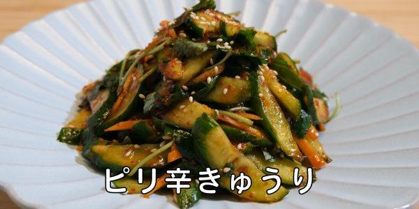 ピリ辛きゅうり 作り方 / きゅうりのピリ辛和え / きゅうりキムチ / きゅうりナムル / オイムチム  | Olive家の簡単レシピ