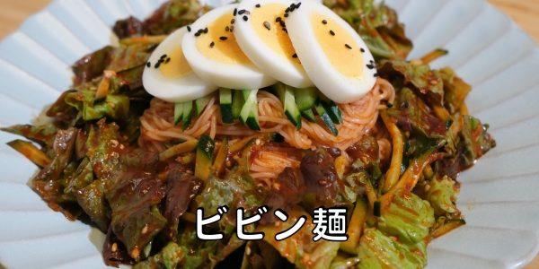 ビビン麺 作り方 / そうめんレシピ  | Olive家の簡単レシピ
