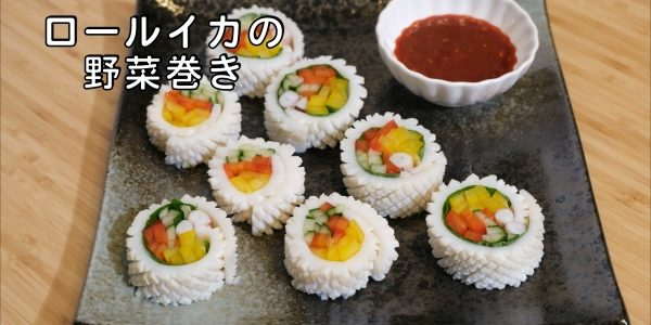 ロールイカの野菜巻き 作り方 | Squid Vegetable Rolls | Olive家の簡単レシピ