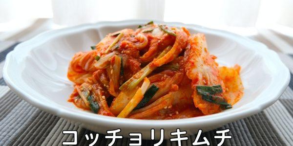 コッチョリ キムチ 作り方 / キムチレシピ / 即席キムチ / サラダ風キムチ | Olive家の簡単レシピ