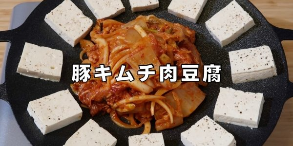 豚キムチ 肉豆腐 作り方   韓国家庭料理 / 本場の旨辛絶品豚キムチ豆腐   Olive家の簡単レシピ