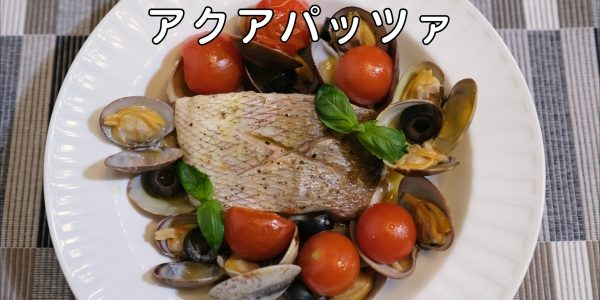 アクアパッツァ 作り方 / 切り身でお手軽に / 魚の切り身レシピ | Olive家の簡単レシピ